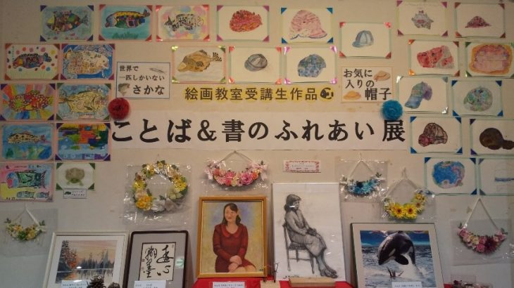 【ことば&書のふれあい展】作品展示のお知らせ