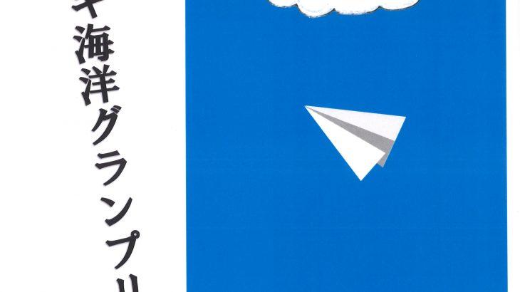 「紙ヒコーキ海洋グランプリ」開催決定!
