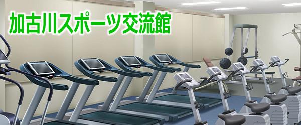 加古川スポーツ交流館